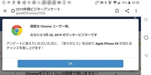 iPhone XSの当選詐欺1
