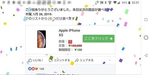 iPhone XSの当選詐欺3