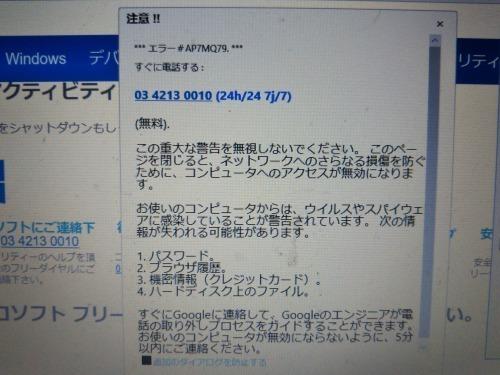 マイクロソフトのサポートを装った詐欺広告1