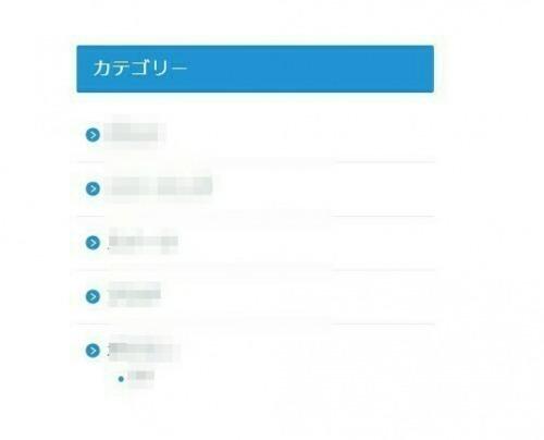 WordPressの親子カテゴリー2